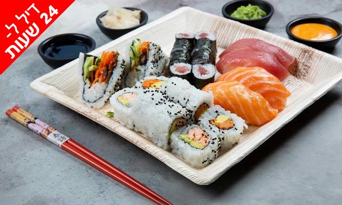 10 דיל ל-24 שעות: מגש סושי ב-T.A או משלוח ממסעדת NUCHI הכשרה, כיכר המדינה