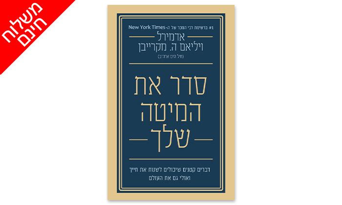 9 שני ספרים מהוצאת מטאור במשלוח עד הבית