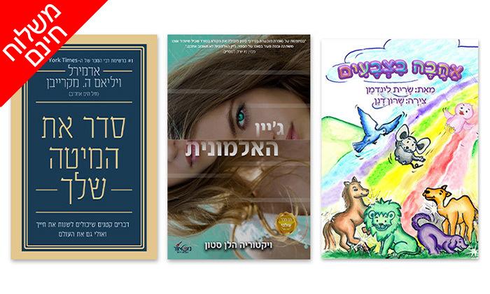 2 שני ספרים מהוצאת מטאור במשלוח עד הבית