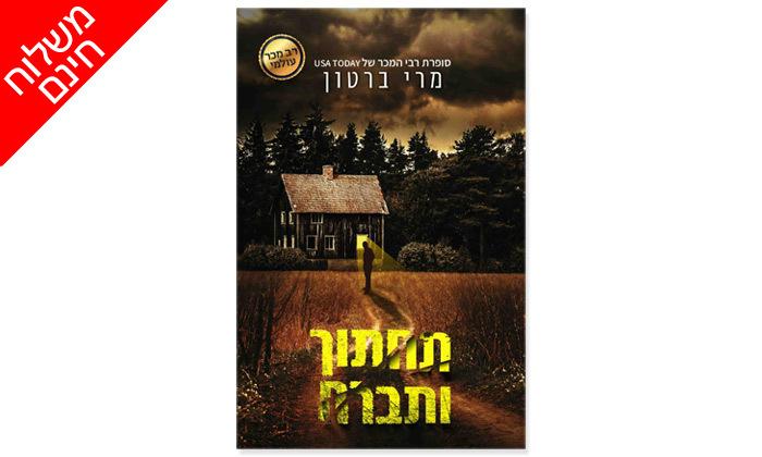 10 שני ספרים מהוצאת מטאור במשלוח עד הבית