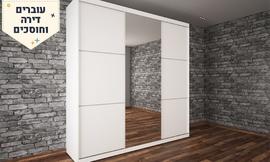 """ארון הזזה 3 דלתות רוחב 240 ס""""מ"""