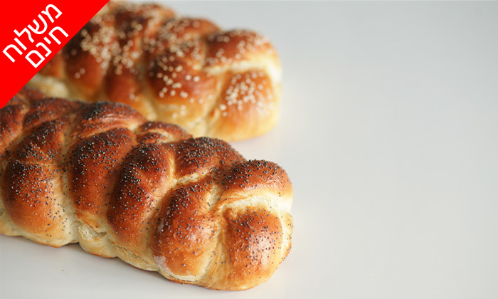 6 מארז לחמים ומאפים לשבת מעולם הלחם, משלוח חינם בין נתניה לאשדוד