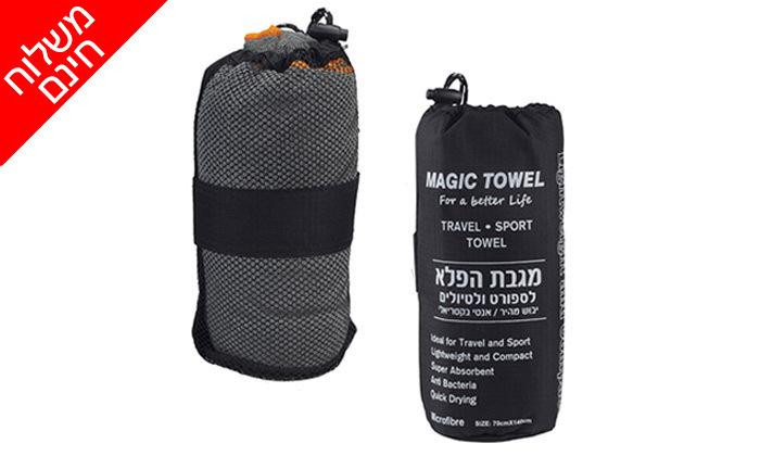 3 בקבוק ספורט ומגבת הפלא - משלוח חינם