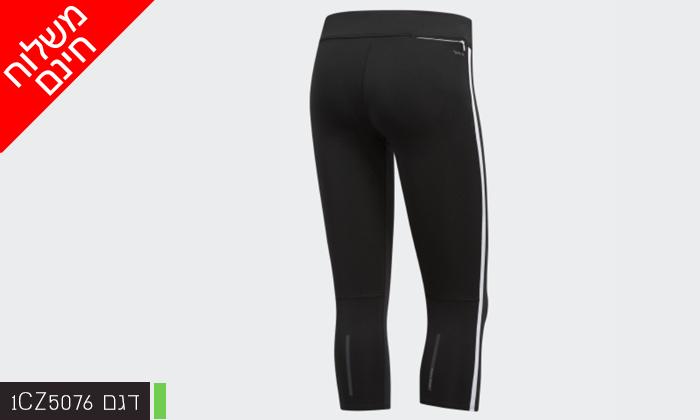 7 דיל לזמן מוגבל: זוג מכנסי טייץ לנשים וגברים Adidas, משלוח חינם