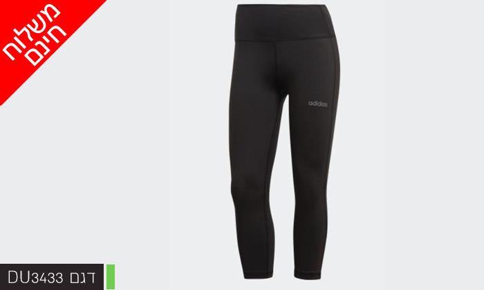 11 דיל לזמן מוגבל: זוג מכנסי טייץ לנשים וגברים Adidas, משלוח חינם