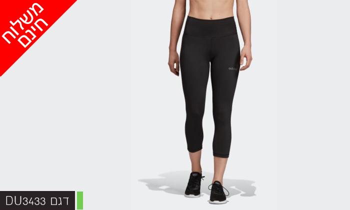 13 דיל לזמן מוגבל: זוג מכנסי טייץ לנשים וגברים Adidas, משלוח חינם