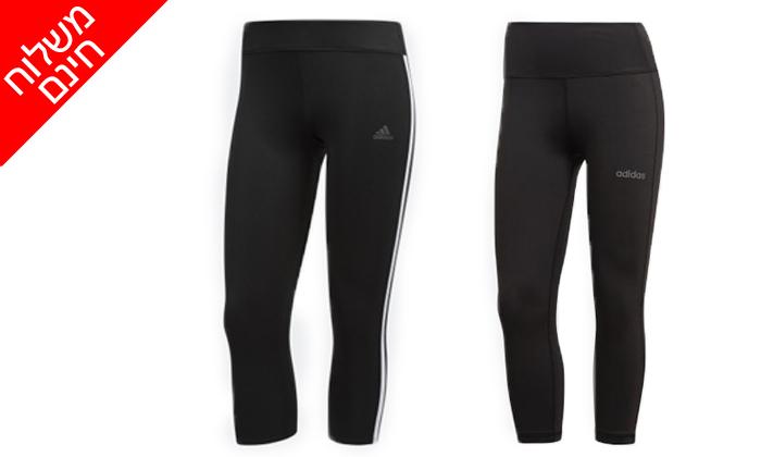 2 דיל לזמן מוגבל: זוג מכנסי טייץ לנשים וגברים Adidas, משלוח חינם