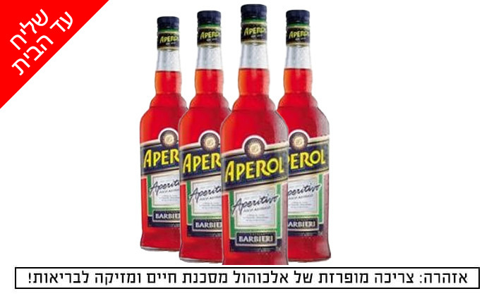 2 4 בקבוקי משקה אפרול אפריטיף במשלוח עד הבית לכל הארץ