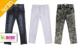 ג'ינס ארוך לבנים ולבנות מיננה