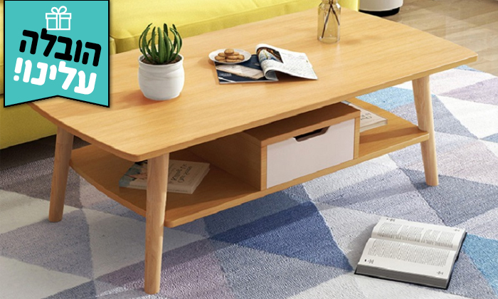 2 שולחן סלון GAROX, דגם URBAN - משלוח חינם