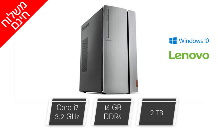 2 מחשב נייח מחודש לנובו לגיימרים Lenovo דגם 720-18ICB עם זיכרון 16GB ומעבד i7