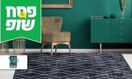 שטיח שאגי אורלינס