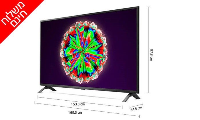 3 טלוויזיה חכמה75 אינץ'LG - משלוח חינם