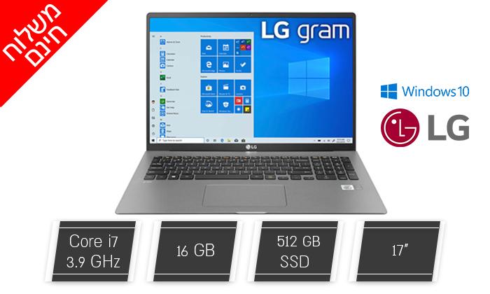"""2 מחשב נייד מעודפים LG מסדרת Gram עם מסך """"17, זיכרון 16GB ומעבד i7 - משלוח חינם"""