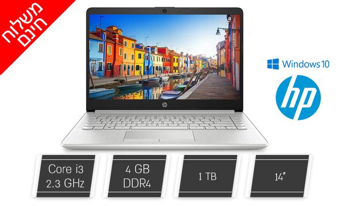 """2 מחשב נייד HP עם מסך """"14 - משלוח חינם"""