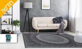 שטיח סלון מלבני סוהו