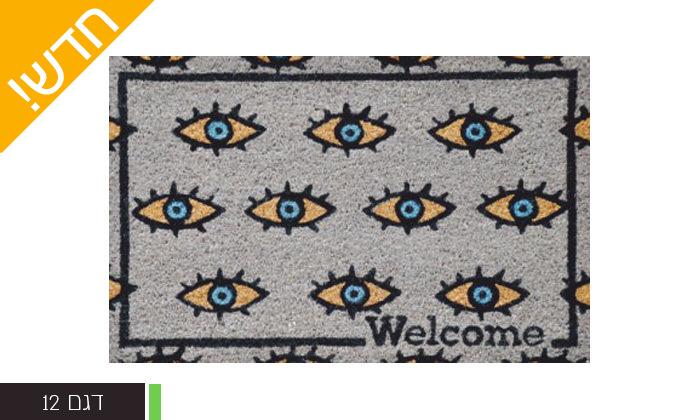 5 שטיח כניסה סלין במבחר דגמים