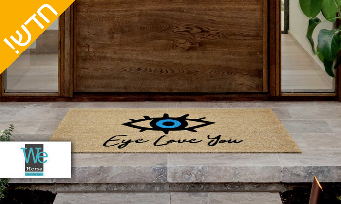 2 שטיח כניסה סלין במבחר דגמים