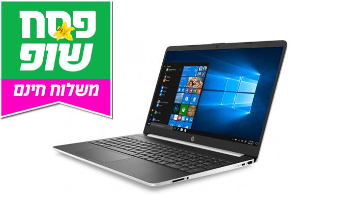 3 מחשב נייד מעודפים HP עם מסך 15.6 אינץ' - משלוח חינם