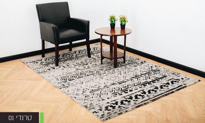 3 שטיח לסלון מסדרת טרנדי - משלוח חינם