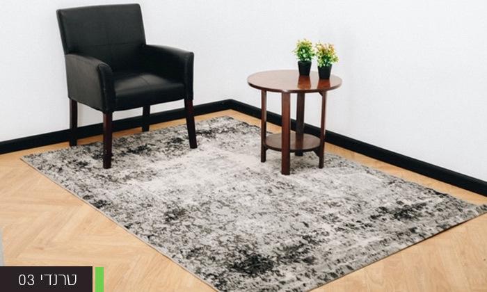 5 שטיח לסלון מסדרת טרנדי - משלוח חינם