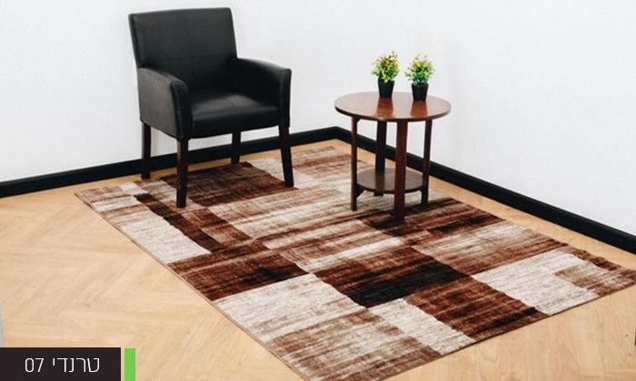 9 שטיח לסלון מסדרת טרנדי - משלוח חינם