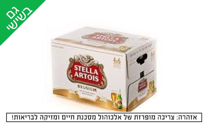 2 ארגז 24 בקבוקי בירה סטלה ארטואה, איסוף מרשת חינאווי משקאות