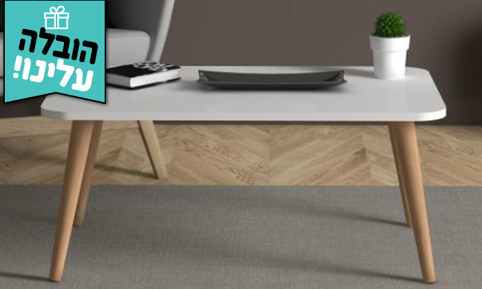 2 שולחן סלון מלבני רבדים, דגם הודיה - משלוח חינם