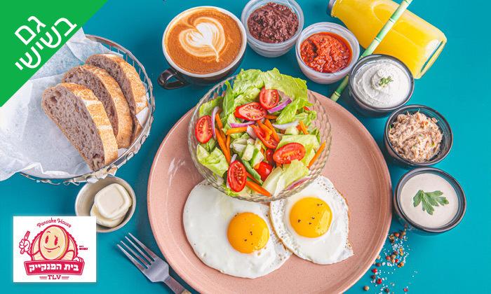 2 ארוחת בוקר זוגית בבית הפנקייק TLV כיכר רבין, גם ב-T.A