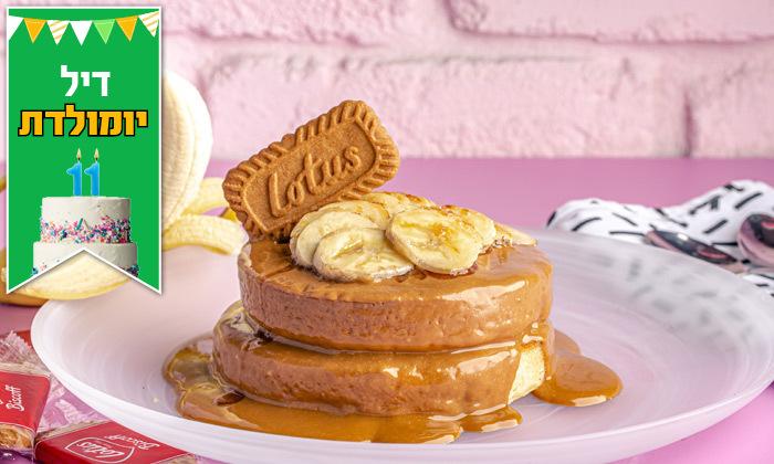 7 ארוחת בוקר זוגית בבית הפנקיק TLV כיכר רבין, גם ב-T.A