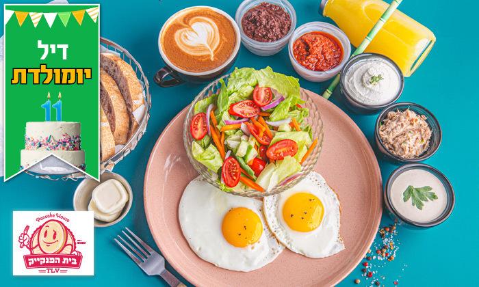2 ארוחת בוקר זוגית בבית הפנקיק TLV כיכר רבין, גם ב-T.A