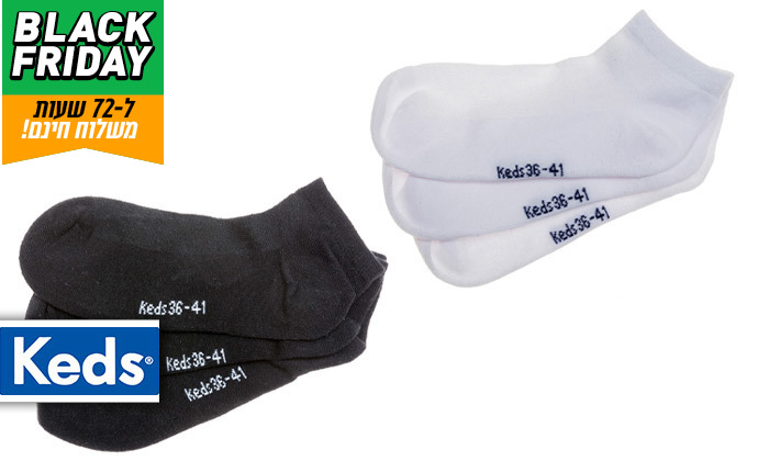 2 דיל לזמן מוגבל: מארז 24 זוגות גרביים לגברים, נשים ונוער KEDS - משלוח חינם