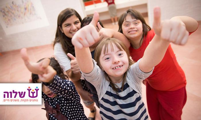 2 תרומה לעמותת שלוה לקידום ושילוב חברתי לילדים ובוגרים בעלי מוגבלויות