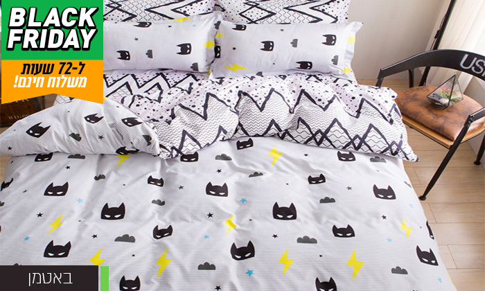 5 דיל לזמן מוגבל: סט מצעים למיטה זוגית במבחר דגמים - משלוח חינם