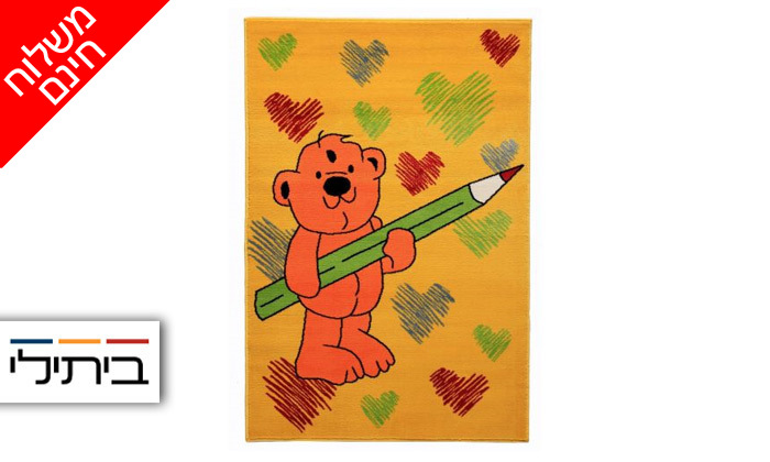 2 ביתילי: שטיח במבינו דובי לילדים - משלוח חינם
