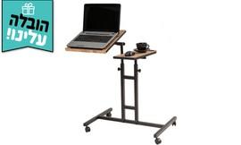 עמדת עבודה מתכווננת למחשב נייד