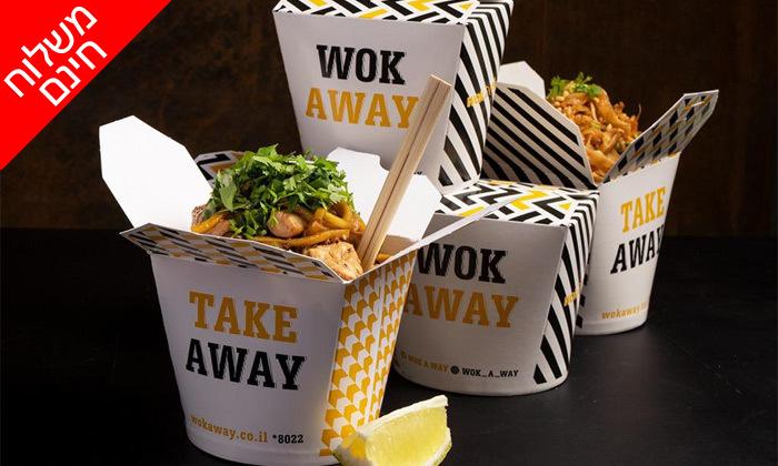3 ווק אווי WOK AWAY - ארוחה זוגית במשלוח חינם לקריות