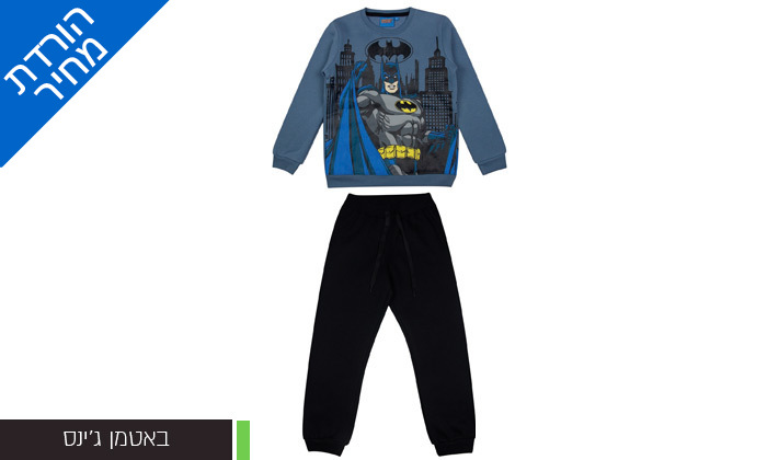 17 מארז 3 חליפות פוטר ממותגות לילדים במבחר דגמים