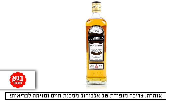 2 בקבוק וויסקי בושמילס 1 ליטר - איסוף עצמי מרשת בנא משקאות
