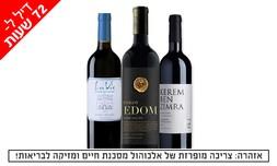 3 יינות כשרים במשלוח עד הבית