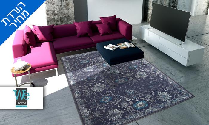 2 שטיח לסלון WE HOME דגם טיילור