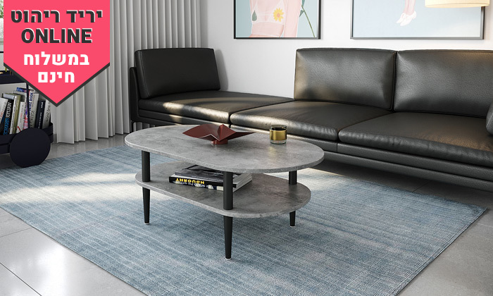 3 שולחן סלון במגוון צבעים לבחירה - משלוח חינם