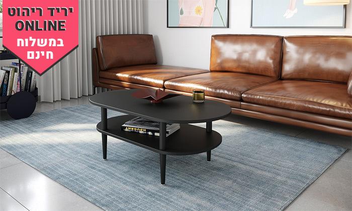 5 שולחן סלון במגוון צבעים לבחירה - משלוח חינם