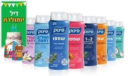 10 מוצרי טיפוח של פינוק לבחירה