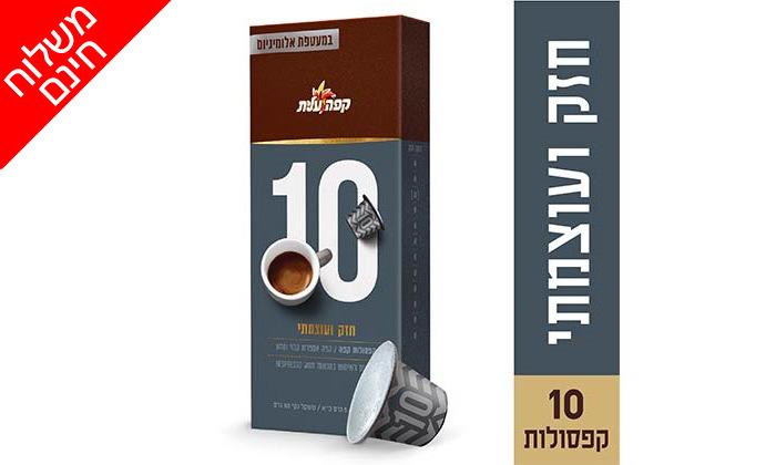 3 דיל לזמן מוגבל: קפה עלית: מארז 100/200/300 קפסולות, כולל משלוח חינם