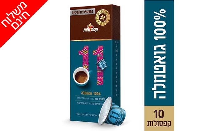4 דיל לזמן מוגבל: קפה עלית: מארז 100/200/300 קפסולות, כולל משלוח חינם
