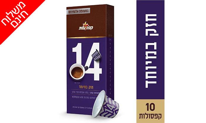 5 דיל לזמן מוגבל: קפה עלית: מארז 100/200/300 קפסולות, כולל משלוח חינם
