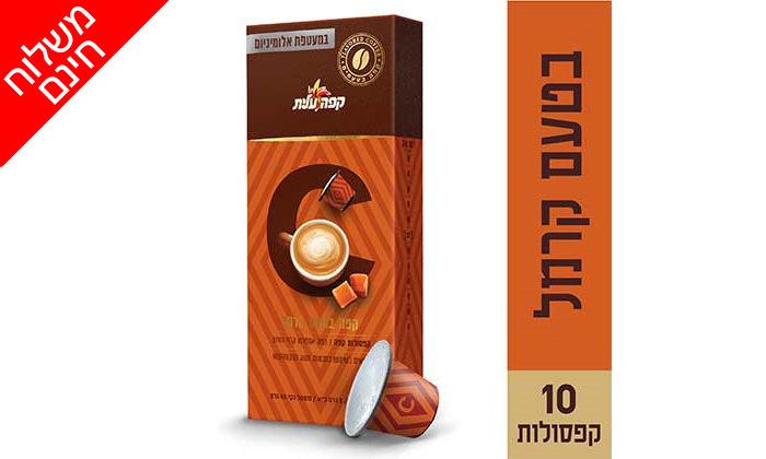 6 דיל לזמן מוגבל: קפה עלית: מארז 100/200/300 קפסולות, כולל משלוח חינם