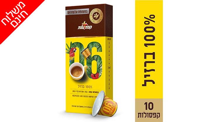 7 דיל לזמן מוגבל: קפה עלית: מארז 100/200/300 קפסולות, כולל משלוח חינם