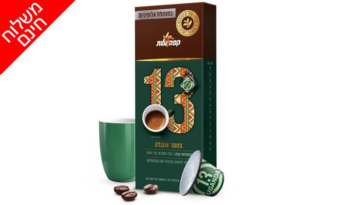 9 דיל לזמן מוגבל: קפה עלית: מארז 100/200/300 קפסולות, כולל משלוח חינם